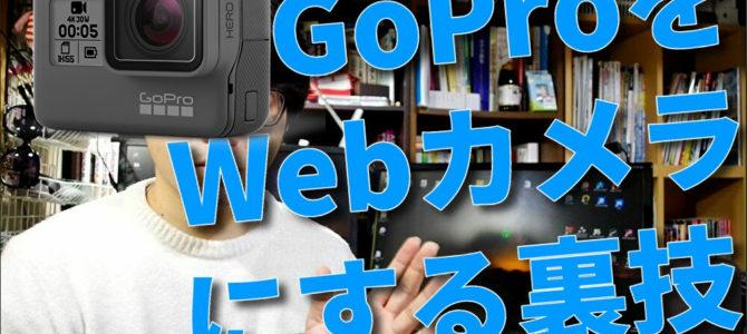 GoProをPCでライブビュー表示してWebカメラにする裏技